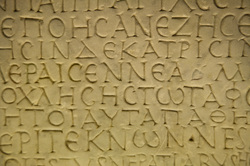 plain, simple text on stone tablet